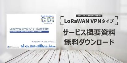 LoRaWAN-VPN_freedl