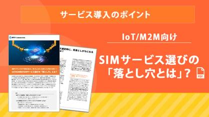 M2m_WP画像
