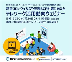 NTTPCウェビナー動画0729