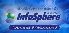 infosphere_du1