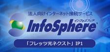 infosphere_ip12
