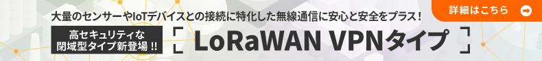 lorawan-790x90_catalog