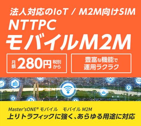 m2m_banner02