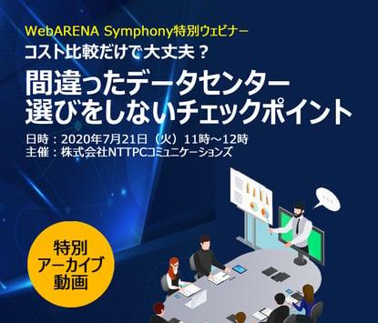 symphony_webnar_banner04